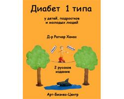 http://www.medmag.ru/products_pictures/diabet_1_tip_mid.jpg