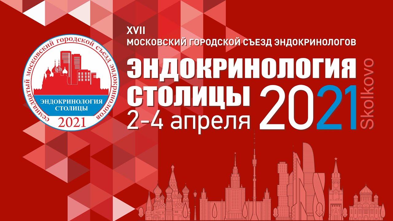 XVII Московский городской съезд эндокринологов «Эндокринология столицы – 2021»