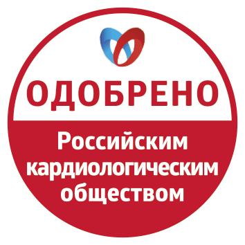 Одобрено Российским кардиологическим обществом