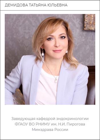 Профессор - Демидова Татьяна Юльевна