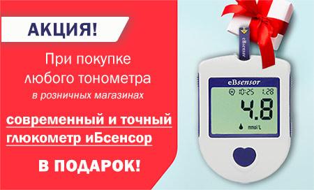 Акция! При покупке любого тонометра, современный и точный глюкометр иБсенсор в подарок.