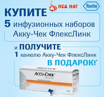 При покупке пяти любых инфузионных наборов Акку-Чек ФлексЛинк, одна канюля ФлексЛинк 8 мм в ПОДАРОК!