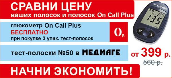 Тест-полоски Он Колл Плюс по низкой цене. Глюкометр бесплатно.