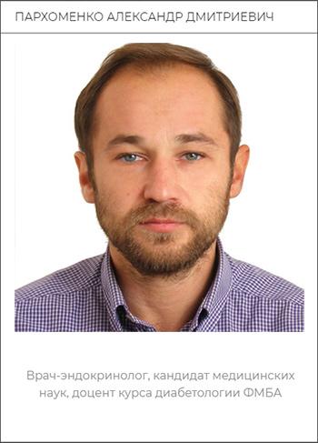 Доцент курса диабетологии, врач-эндокринолог - Пархоменко Александр Дмитриевич